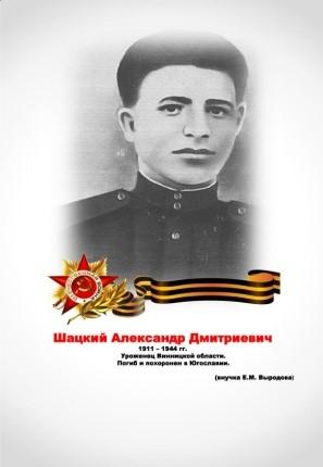 Шацкий Александр Дмитриевич (1911 – 1944)<br /> Уроженец Винницкой области. Погиб и похоронен в Югославии, город Заечар (ныне Сербия).<br /> В составе части 75 артиллерийского корпуса 2-го Украинского фронта принимал участие в освобождении Восточной Сербии. 16 сентября 1944 года части 75 артиллерийского корпуса 2-го Украинского фронта форсировали Дунай в районе города Кладово, а между 27 сентября и 1 октября совместно с 68 и 64 корпусами 3-го Украинского фронта переместились из Болгарии в Тимочку крайну, где вместе с 14-м корпусом Народно-освободительной армии предприняли совместные операции для освобождения Восточной Сербии.<br /> Немцы ввели в сражение основную часть армейской группы «Фелбер» и сильными контрударами, в особенности под сёлами Рготина, Клокочевац, Милошева Кула, в районе горы Дели Йован и в Заечаре попытались предотвратить прорыв советских и народно-освободительных сил в долину реки Велика Морава.<br /> В тяжёлых боях, которые длились более 10 дней, советские и народно-освободительные войска сломили мощное сопротивление немецких войск и освободили Неготин, Бор, Штубик, Заечар, Болевац, Дони Милановац и другие территории и населённые пункты Тимочкой Крайны, а затем, в ходе рывка на запад, до 10 октября окончательно освободили Восточную Сербию. В тех боях отдали жизнь около 1300 (точнее — 1226) красноармейцев, а также погибло или было ранено около 1000 борцов 14 корпуса Народно-освободительной армии.<br />