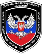 Факультет подготовки кадров для Министерства доходов и сборов